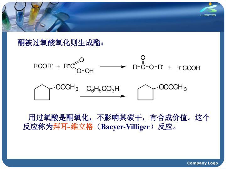 酮被过氧酸氧化则生成酯: