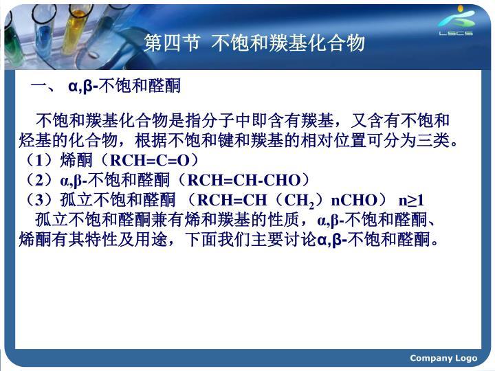 第四节  不饱和羰基化合物