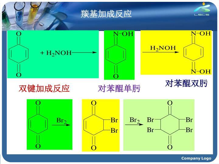 羰基加成反应