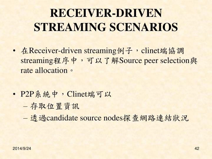 RECEIVER-DRIVEN STREAMING SCENARIOS