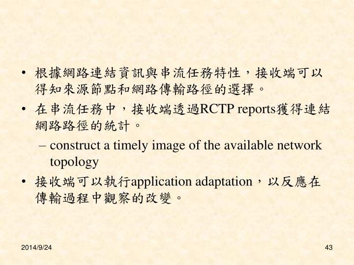 根據網路連結資訊與串流任務特性,接收端可以得知來源節點和網路傳輸路徑的選擇。