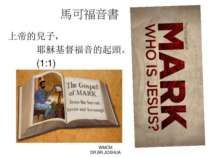 馬可福音書