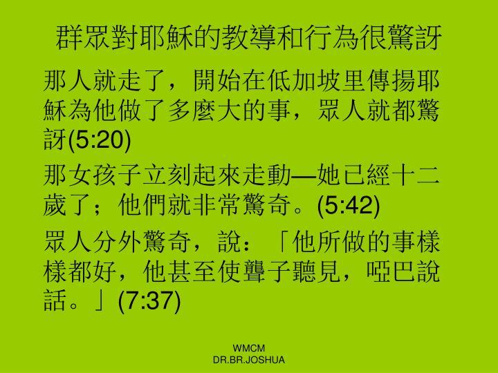 群眾對耶穌的教導和行為很驚訝