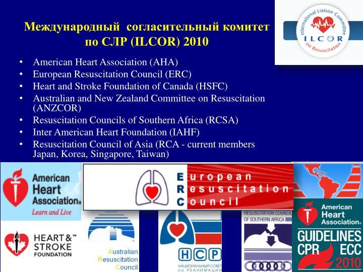 Международный  согласительный комитет