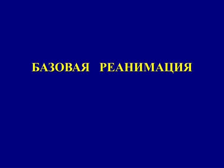 БАЗОВАЯ   РЕАНИМАЦИЯ