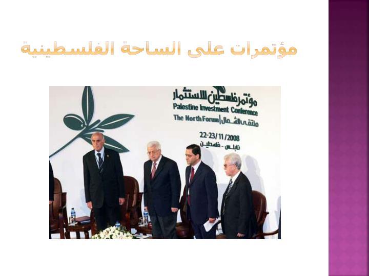 مؤتمرات على الساحة الفلسطينية