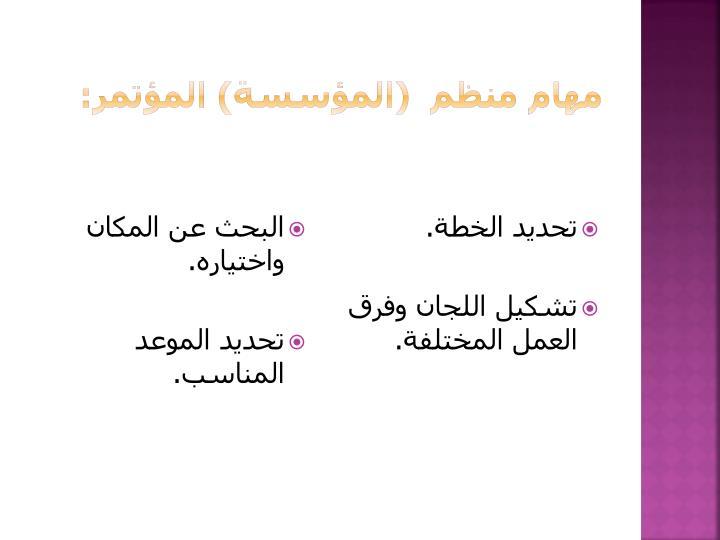 مهام منظم  (المؤسسة) المؤتمر: