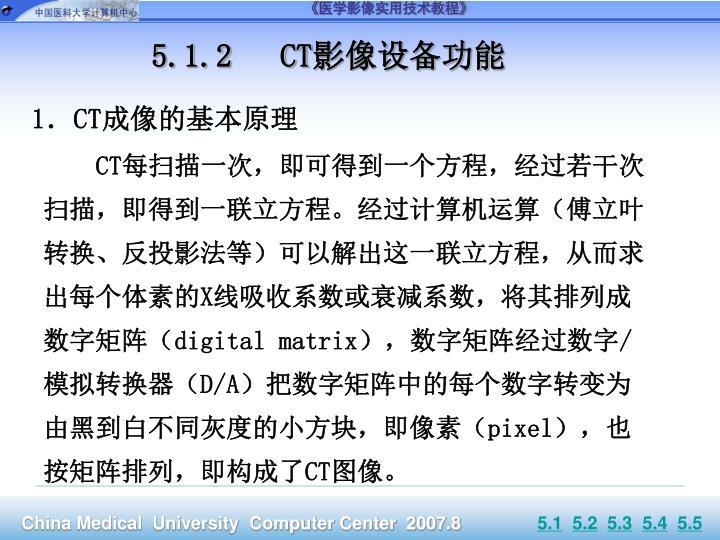 5.1.2   CT