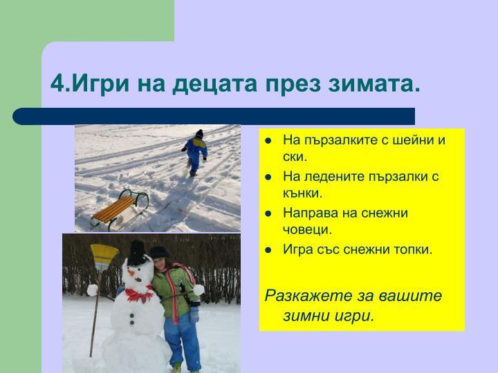 4.Игри на децата през зимата.