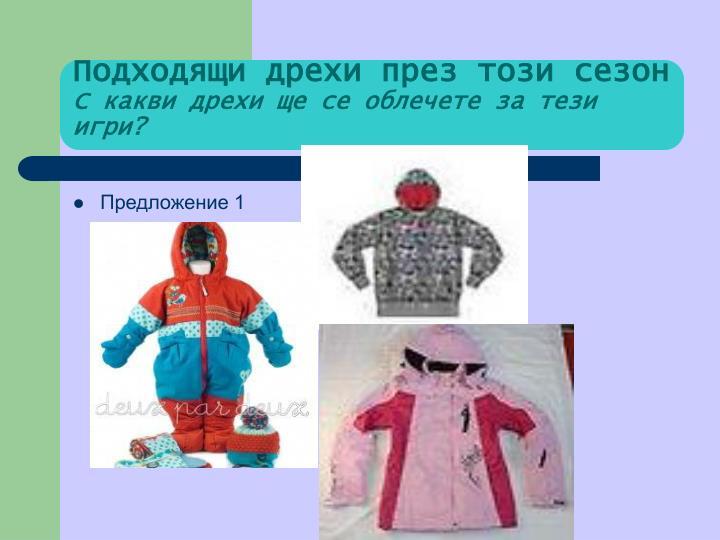 Подходящи дрехи през този сезон