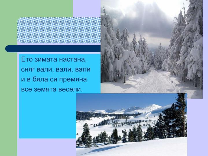 Ето зимата настана,