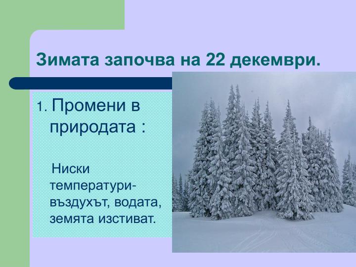 Зимата започва на 2