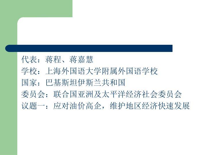 代表:蒋程、蒋嘉慧