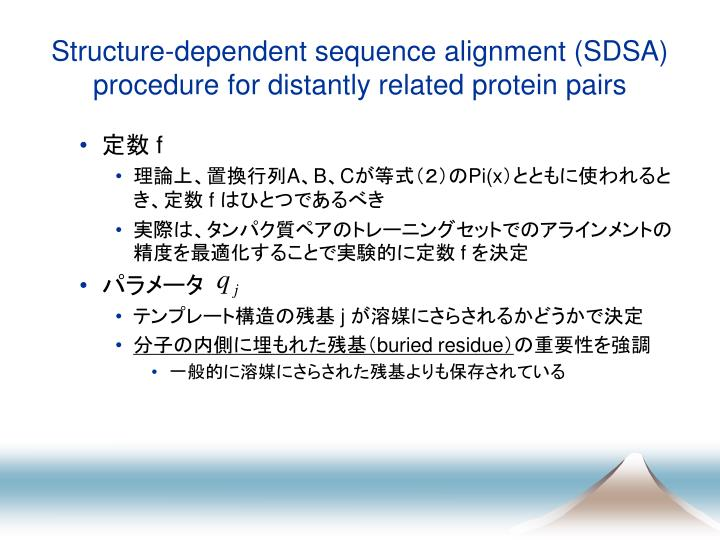 Structure-dependent sequence alignment (SDSA) procedure for distantly related protein pairs