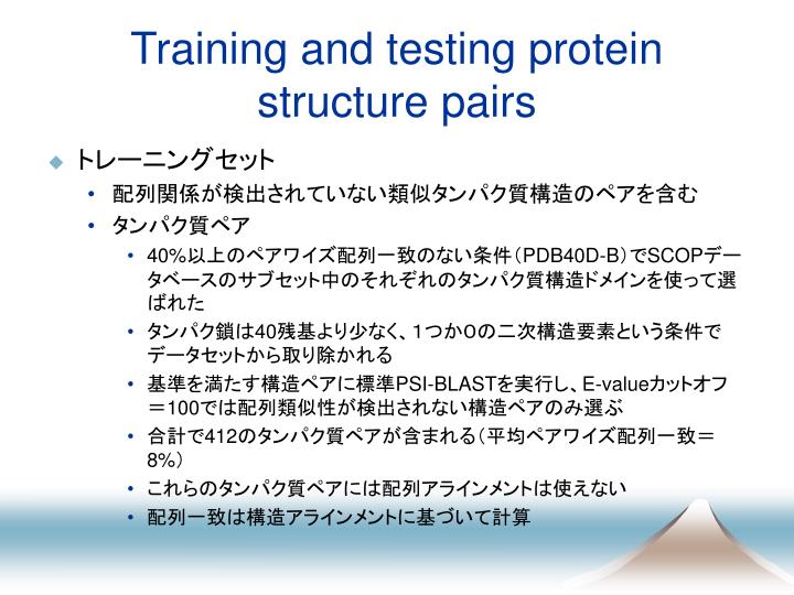 Training and testing protein structure pairs