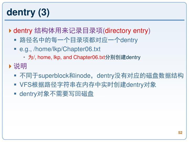 dentry (3)