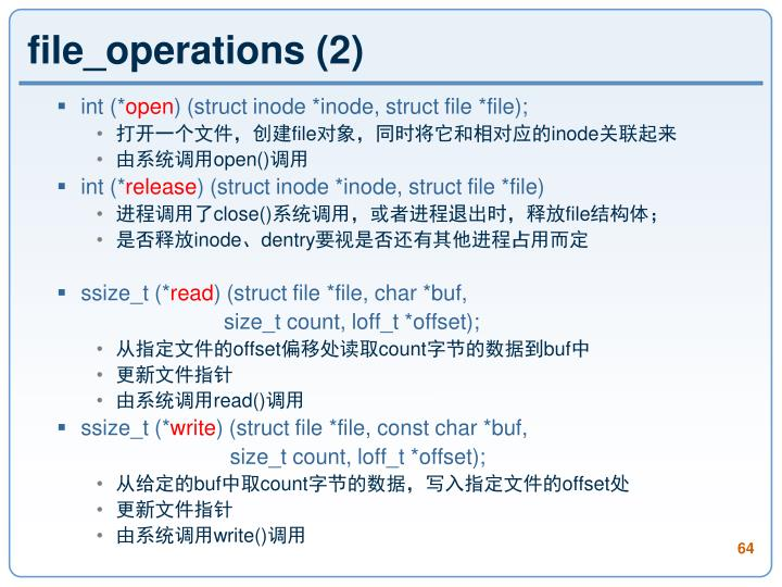 file_operations (2)