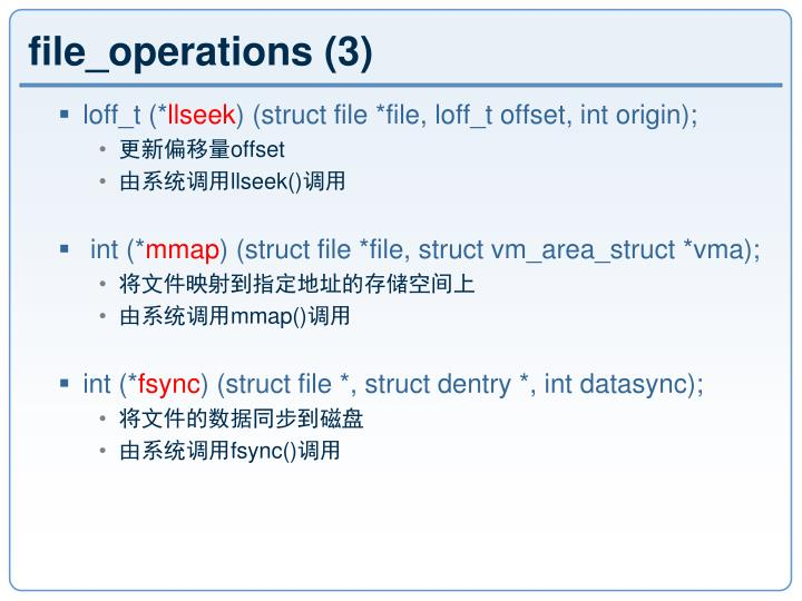 file_operations (3)