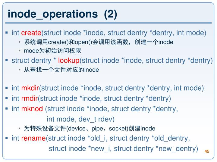 inode_operations  (2)