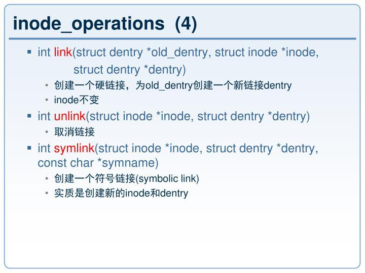 inode_operations  (4)