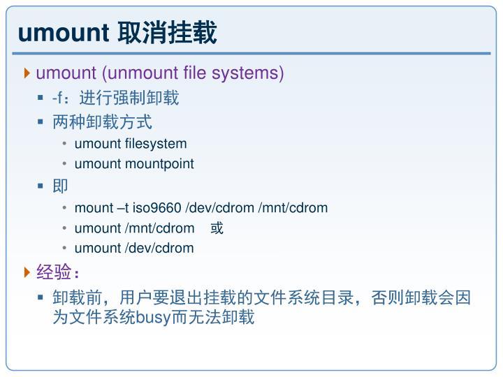 umount