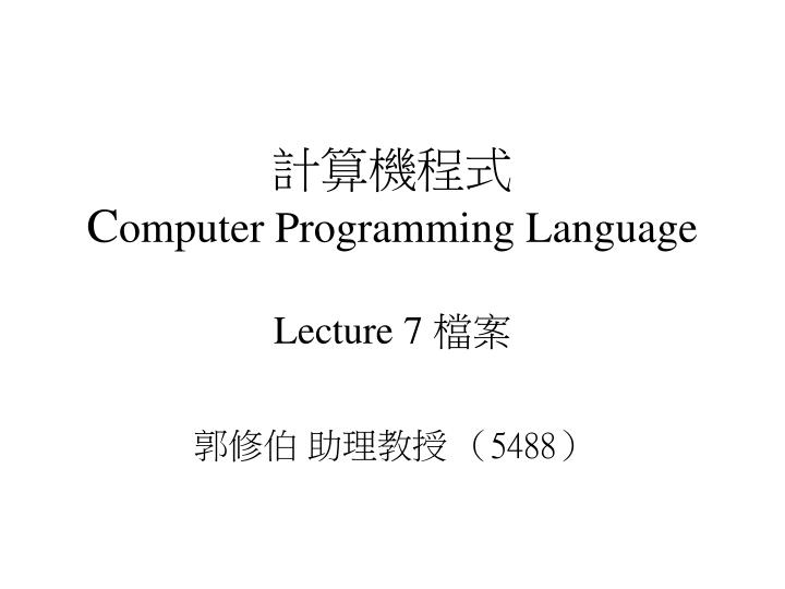 C omputer programming language lecture 7
