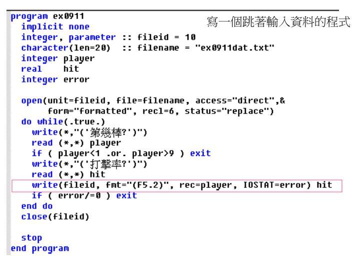 寫一個跳著輸入資料的程式