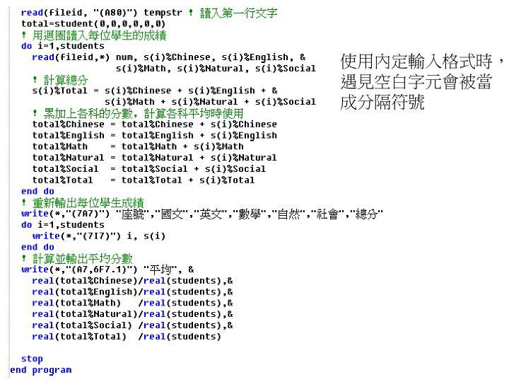 使用內定輸入格式時,遇見空白字元會被當成分隔符號