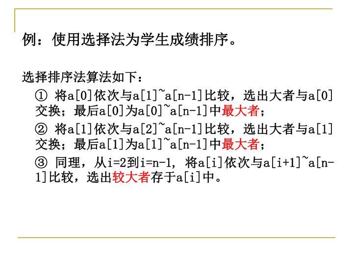 例:使用选择法为学生成绩排序。