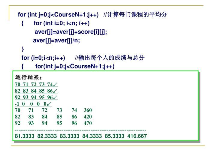 for (int j=0;j<CourseN+1;j++)   //