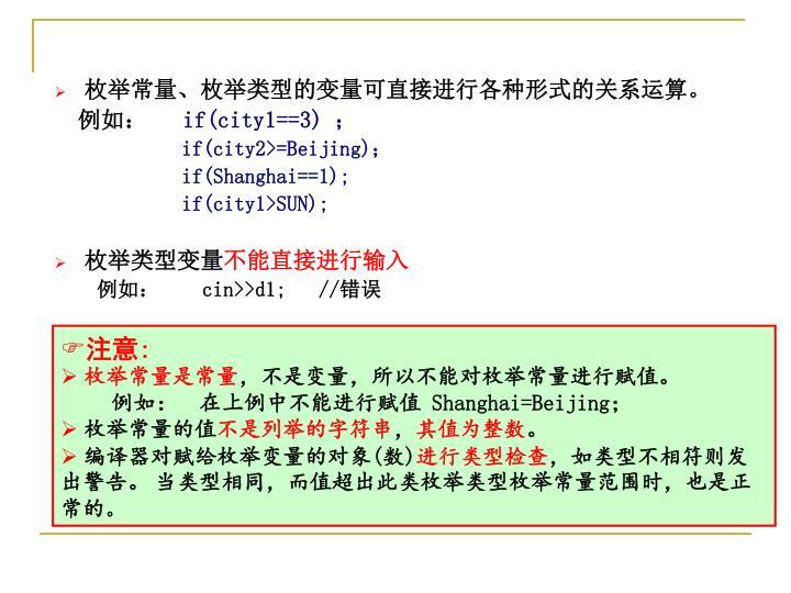 枚举常量、枚举类型的变量可直接进行各种形式的关系运算。