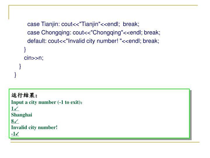 """case Tianjin: cout<<""""Tianjin""""<<endl;  break;"""