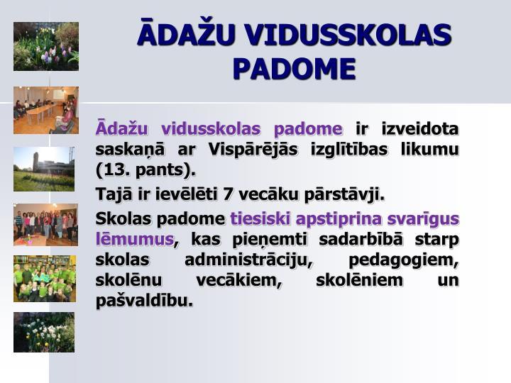 ĀDAŽU VIDUSSKOLAS  PADOME