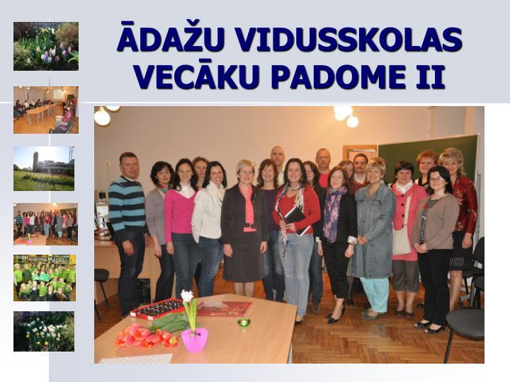 ĀDAŽU VIDUSSKOLAS VECĀKU PADOME II