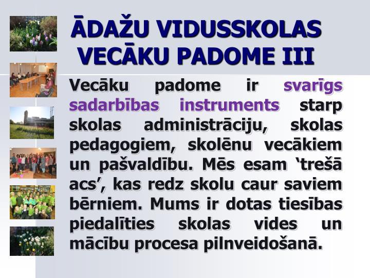 ĀDAŽU VIDUSSKOLAS VECĀKU PADOME III