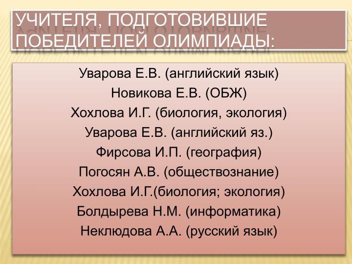 Уварова Е.В. (английский язык)