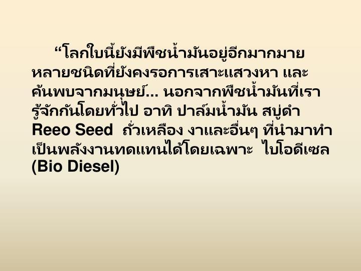 ...      Reeo Seed       (Bio Diesel)