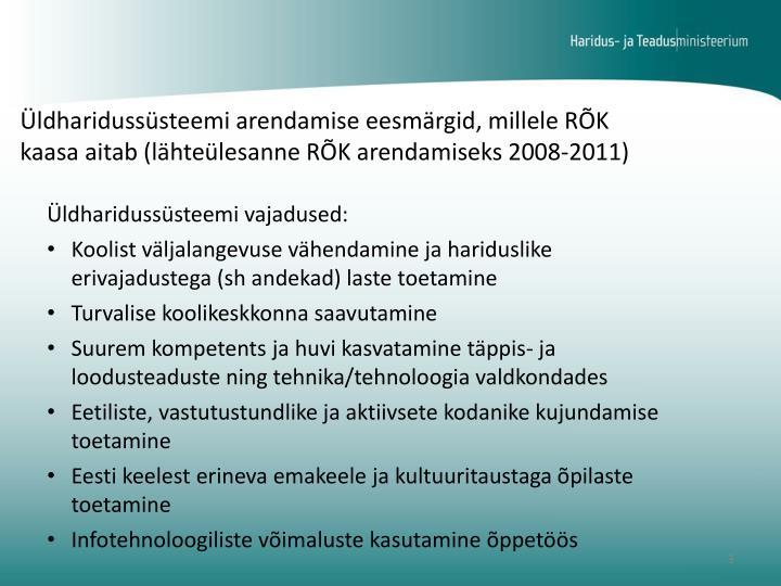 Üldharidussüsteemi arendamise eesmärgid, millele RÕK kaasa aitab (lähteülesanne RÕK arendamiseks 2008-2011)