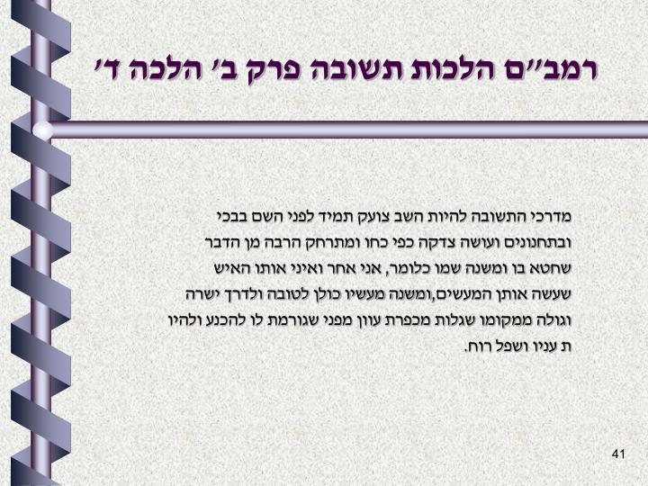 """רמב""""ם הלכות תשובה פרק ב' הלכה ד'"""