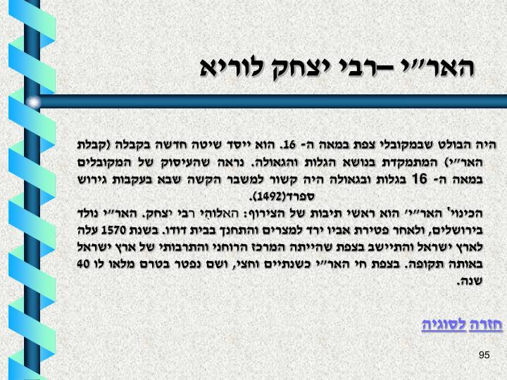 """האר""""י –רבי יצחק לוריא"""