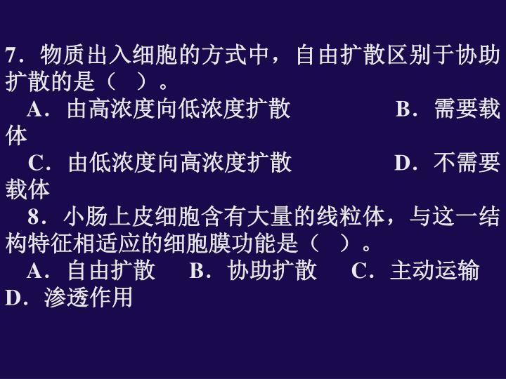 7.物质出入细胞的方式中,自由扩散区别于协助扩散的是(   )。