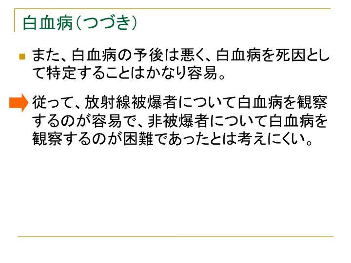 白血病(つづき)