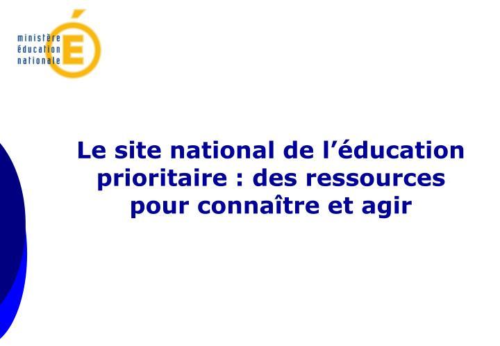 Le site national de l'éducation prioritaire : des ressources pour connaître et agir