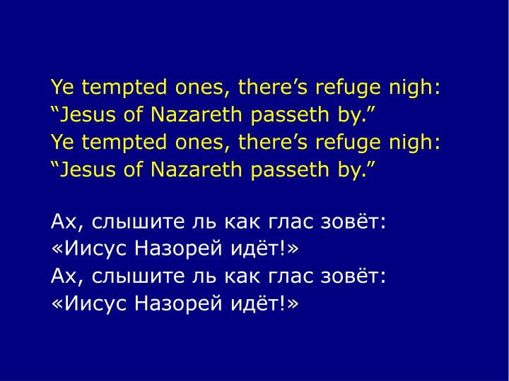 Ye tempted ones, there's refuge nigh: