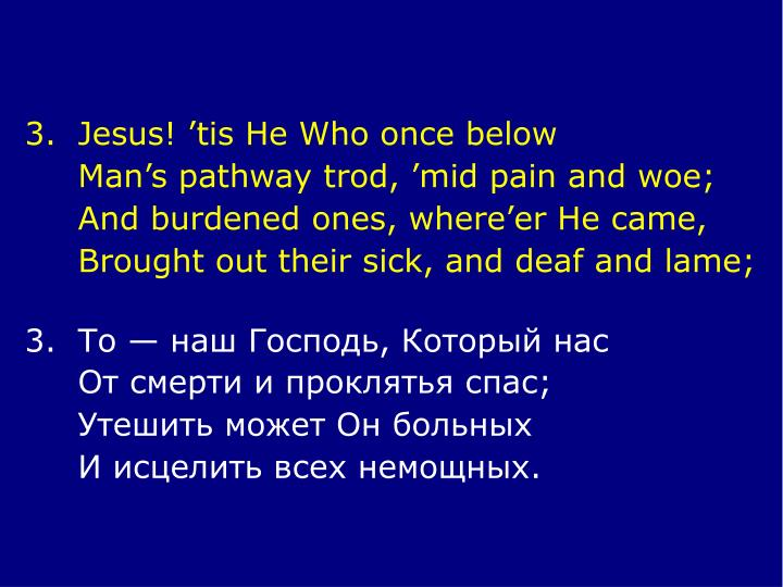 3.Jesus! 'tis He Who once below