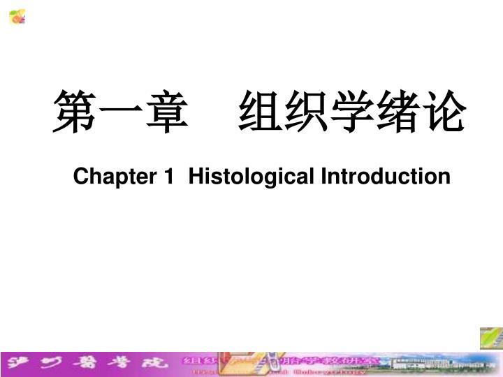 第一章  组织学绪论