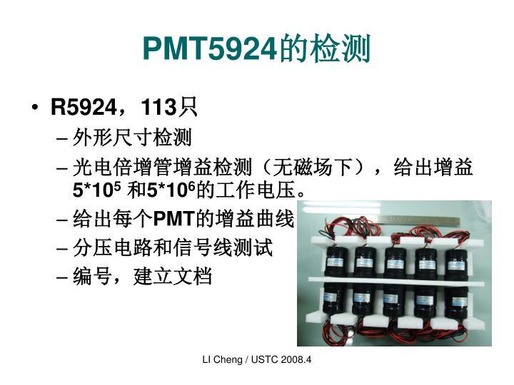 PMT5924