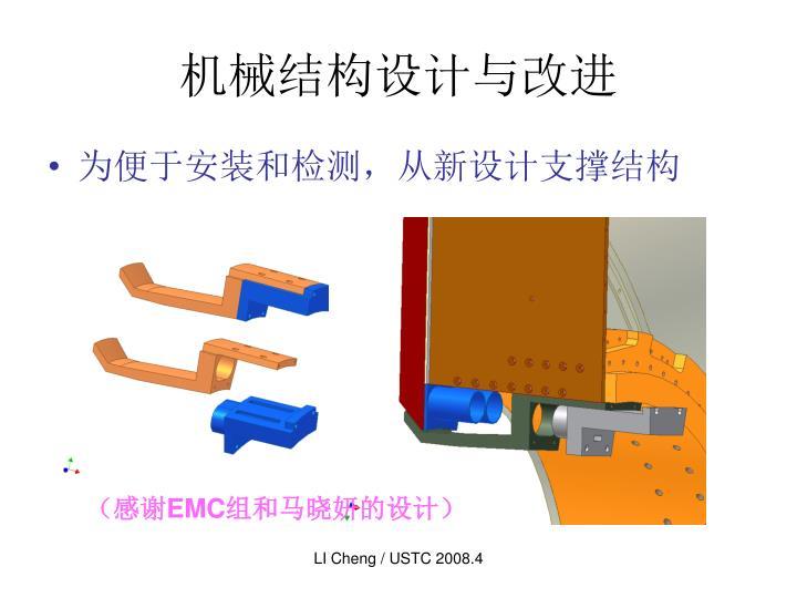 机械结构设计与改进