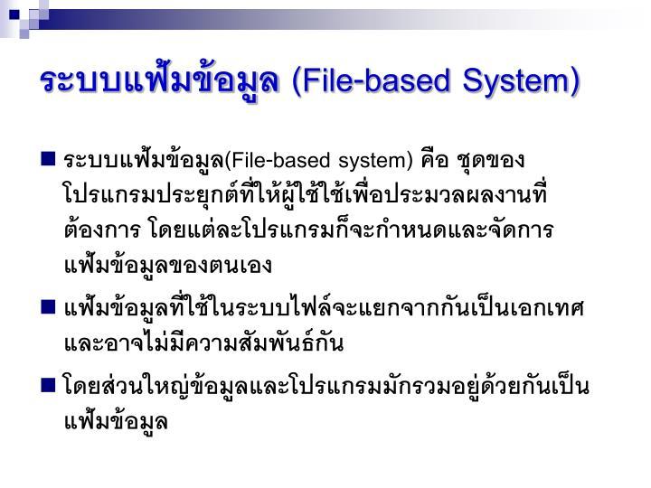 ระบบแฟ้มข้อมูล