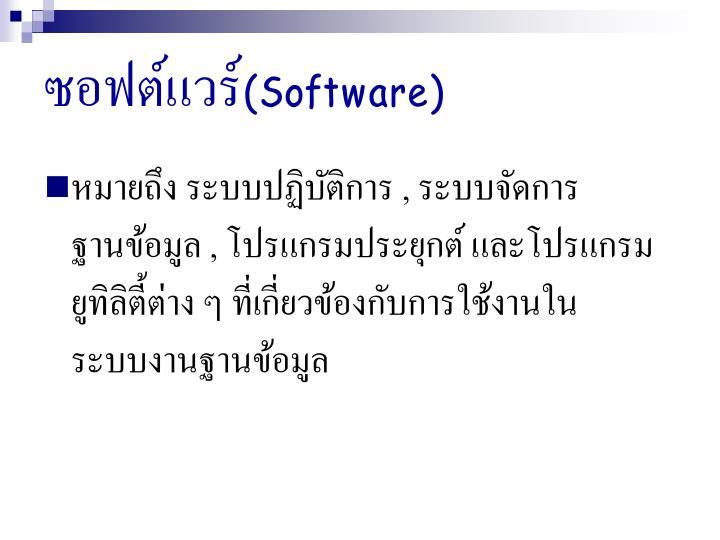 ซอฟต์แวร์